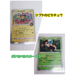 ポケモン - 渋谷 シブヤのピカチュウ & ココ ポケモンカード