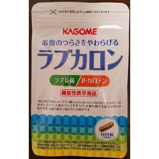 カゴメ(KAGOME)の【新品未開封】KAGOME カゴメ ラブカロン 31粒 1袋(その他)