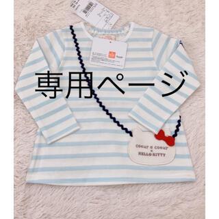 クーラクール(coeur a coeur)のたいこりさん♡専用ページ(Tシャツ/カットソー)