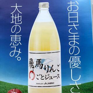 青森県産りんごジュース1リットル6本入JA相馬村100%果汁ストレート(ソフトドリンク)