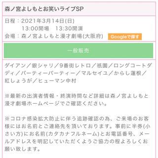 3/14 森ノ宮よしもとお笑いライブSP  チケット(お笑い)