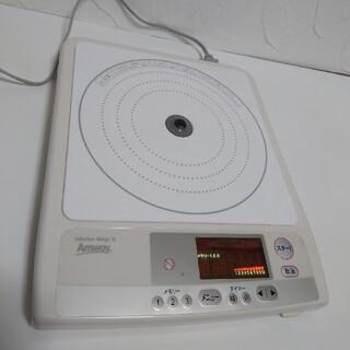 アムウェイ(Amway)のAmway アムウェイ インダクションレンジ Ⅲ 2004年(調理機器)