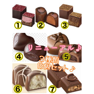 チョコレート(chocolate)の【送料無料!】【選択購入!】ゴディバ チョコ トリュフ 計3種類15粒セット♪(菓子/デザート)