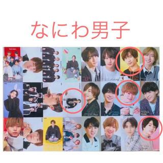 Myojo 2021年4月号 厚紙カード 関ジュ なにわ男子 4枚(アイドルグッズ)