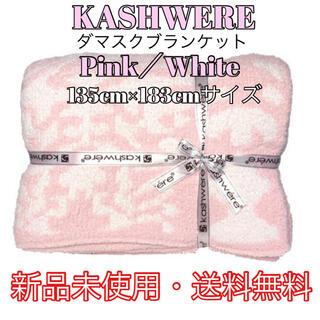 カシウエア(kashwere)のカシウェア【KASHWERE】ダマスク ブランケット Pink/White(その他)