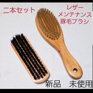 レザーメンテナンス 豚毛ブラシ 二本セット