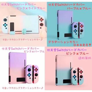ニンテンドースイッチ(Nintendo Switch)の任天堂Switch ハードカバー 保護ケース グラデーション☆新品(家庭用ゲーム機本体)