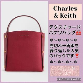 チャールズアンドキース(Charles and Keith)のテクスチャードバケツバッグ 【Charles&Keith】(ハンドバッグ)