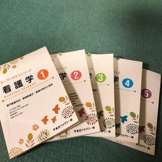 東京アカデミー 看護学 オープンセサミ 五冊セット 看護師