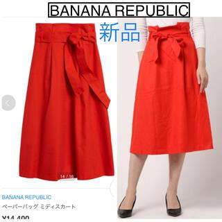 バナナリパブリック(Banana Republic)のBANANA REPUBLIC ペパーバッグ ミディスカート (ロングスカート)