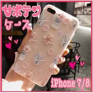 サボテン iPhone7 iPhone8 ケース スマホカバー パステルカラー(iPhoneケース)