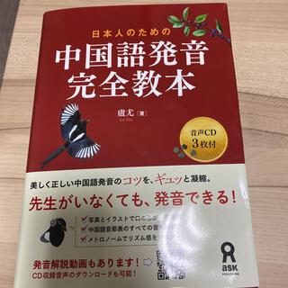 日本人のための中国語発音完全教本 音声CD3枚付