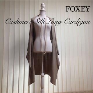 FOXEY - FOXEYカシミヤ絹縦シルエットの素敵ロングストール風カーデONEサイズFフリー