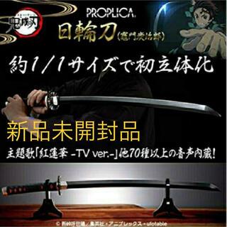 BANDAI - PROPLICA  鬼滅の刃 日輪刀(竈門炭治郎)バンダイ