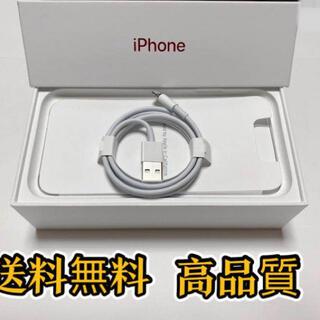iPhone - 1本セットiPhone ライトニングケーブル  純正品質の格安!最強!ケーブル!