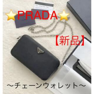 PRADA - 【新品】プラダ チェーンウォレット サファイアーノレザー ショルダーバッグ