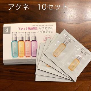 ディープログラム(d program)のdプログラム  【アクネケア】化粧水・乳液 10セット(化粧水/ローション)