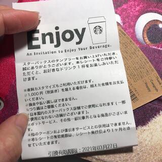 Starbucks Coffee - スタバックス  ドリンクチケット 2枚