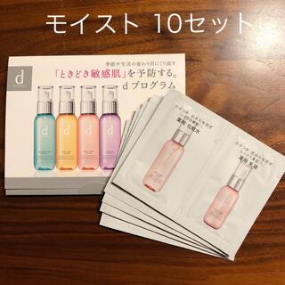 ディープログラム(d program)のdプログラム  【モイストケア】化粧水・乳液 10セット(化粧水/ローション)