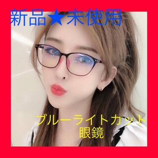 伊達メガネ ブルーライトカット 黒縁眼鏡 めがね ブラック オルチャン 韓流