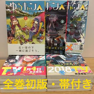 角川書店 - ゆるキャン △   あfろ 全巻 初版 帯付 全巻 セット