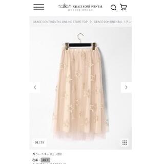 GRACE CONTINENTAL - グレースコンチネンタル ロングスカート