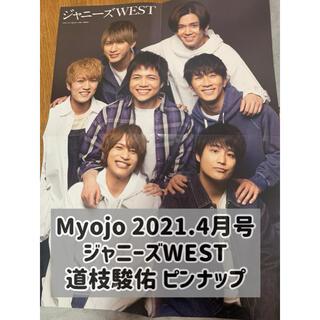 Myojo 2021.4月号 通常版 ジャニーズWEST 道枝駿佑 ピンナップ(アート/エンタメ/ホビー)