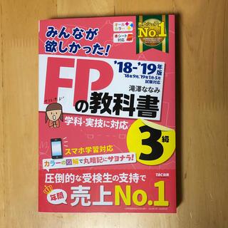 タックシュッパン(TAC出版)のみんなが欲しかった!FPの教科書3級 2018-2019年版(資格/検定)