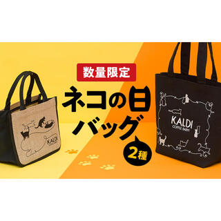 カルディ(KALDI)の新品 カルディ ネコの日バック2種類 プレミアム&オリジナル2021年(トートバッグ)