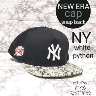 ニューエラー(NEW ERA)のNEW ERA【white python】cap ニューエラキャップ蛇柄(キャップ)