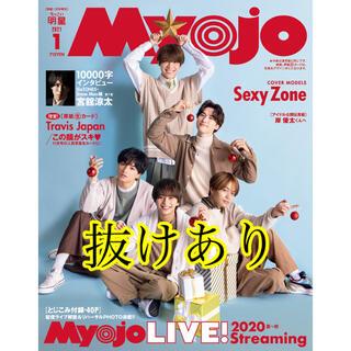 ジャニーズ(Johnny's)のちっこいMyojo  2021年 01月号 (アイドルグッズ)
