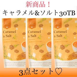 セイカツノキ(生活の木)の新商品 キャラメル&ソルト30TB×3点セット おいしいハーブティー(茶)