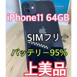 Apple - 【A】【95%】iPhone 11 64 GB SIMフリー Black 本体