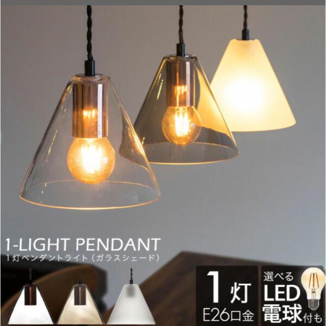 ACTUS(アクタス)のガラスシェード ペンダントライト 電球付き インテリア/住まい/日用品のライト/照明/LED(天井照明)の商品写真