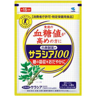 コバヤシセイヤク(小林製薬)の小林製薬 サラシア100 約15日分(ダイエット食品)