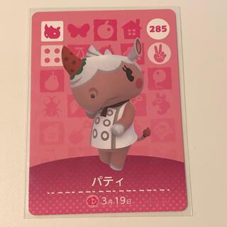Nintendo Switch - amiibo カード パティ