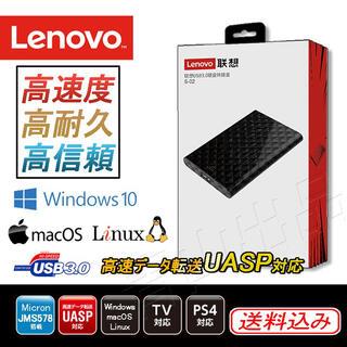 レノボ(Lenovo)のUSB3ハードディスク 640GB 2.5インチ(PC周辺機器)