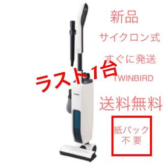 【新品未使用】送料無料 サイクロン式 掃除機 スティッククリーナー 1台