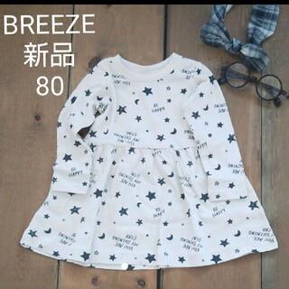 BREEZE - 新品 80センチ BREEZE カットソー ワンピース 長袖 ワンピ アイボリー