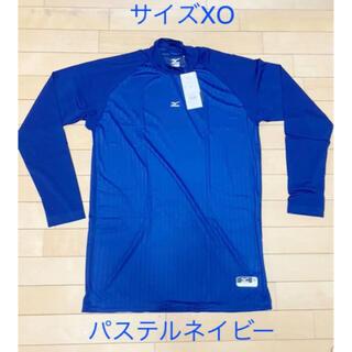 MIZUNO - ミズノスタイルゼロ スロープネック アンダーシャツ パステルネイビー サイズXO