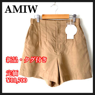 アミウ(AMIW)の《新品》AMIWアミウ ショートパンツ(ショートパンツ)