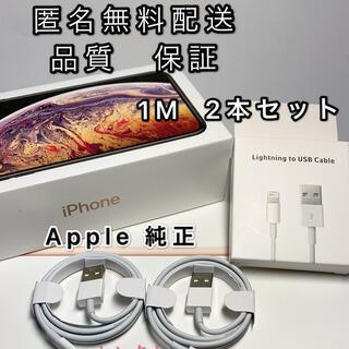 iPhone 純正 2本セット 充電ケーブル ライトニング 充電器  1m