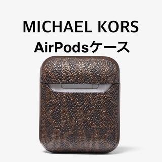 Michael Kors - マイケルコース AirPodsケース 新品 MKシグネチャー   ブラウン
