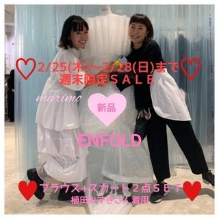 ENFOLD - 【新品タグ付】♥植田みずきさん着用♥《♡ENFOLD♡》ブラウス&スカートSET