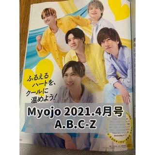 エービーシーズィー(A.B.C.-Z)のMyojo 2021.4月号 通常版 A.B.C-Z 切り抜き(アート/エンタメ/ホビー)