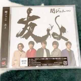 関ジャニ∞ 友よ 通常盤CD シリアルコード付き 新品未開封