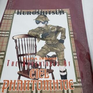 月刊Gファンタジー 2011年3月号付録黒執事 下敷き