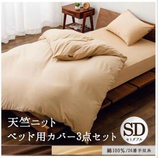 SD◎ベッド用布団カバーセット◎セミダブル サイズ◎モカベージュ(シーツ/カバー)