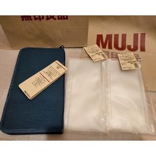 MUJI (無印良品) - 無印良品パスポートケース リフィル3枚+3枚+3枚、合計9枚!ネイビー