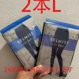 (新品未開封)BELMISE ベルミス スリムタイツ 着圧タイツ
